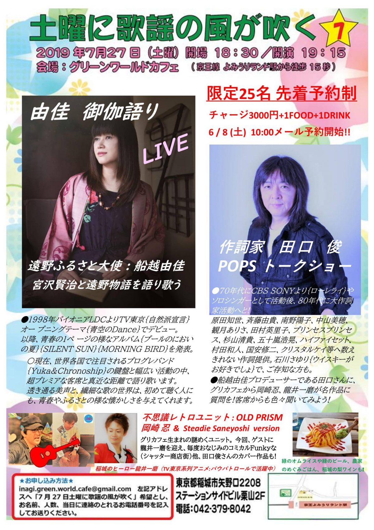 7/27(土)@稲城Green World Cafeのお知らせ